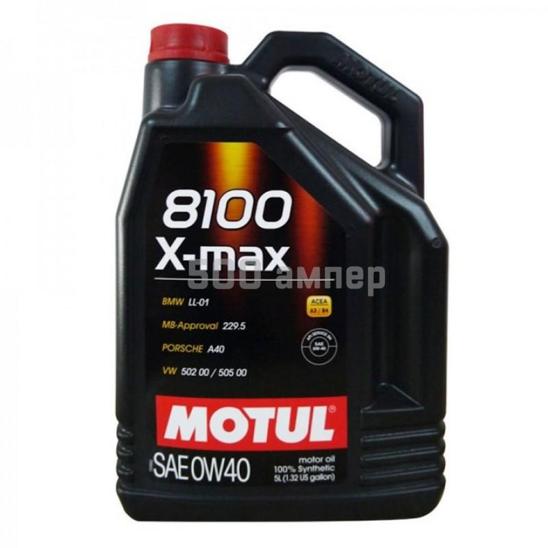 Масло моторное Motul 0W40 8100 X-max (5L) 104533