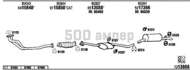 Система выпуска ОГ WALKER (OP73116)