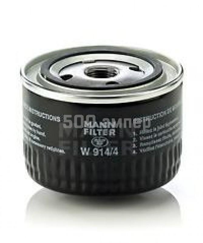 Масляный фильтр MANN-FILTER (W 914/4)