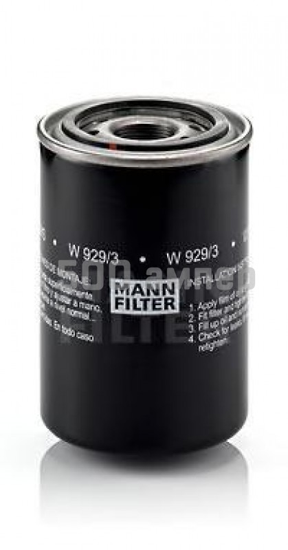 Масляный фильтр MANN-FILTER (W 929/3)